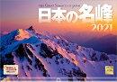 【楽天ブックス限定特典付】日本の名峰 2021年 カレンダー 壁掛け 風景