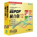 瞬簡 PDF 統合版 12