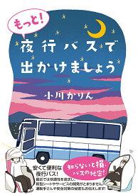 もっと!夜行バスで出かけましょう [ 小川かりん ]