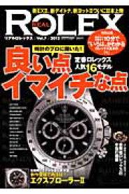 リアルロレックス(vol.7) 定番ロレックス人気16モデル良い点、イマイチな点 (Cartop mook)