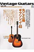 Vintage guitars(vol.10)