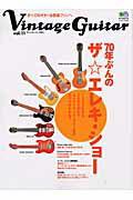 Vintage guitar(vol.11)