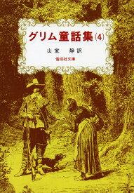 グリム童話集(4) (偕成社文庫) [ ヤーコプ・グリム ]