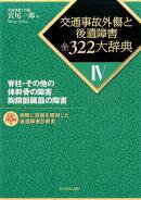 交通事故外傷と後遺障害全322大辞典(4)