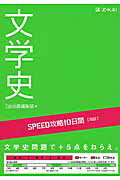 SPEED攻略10日間国語文学史