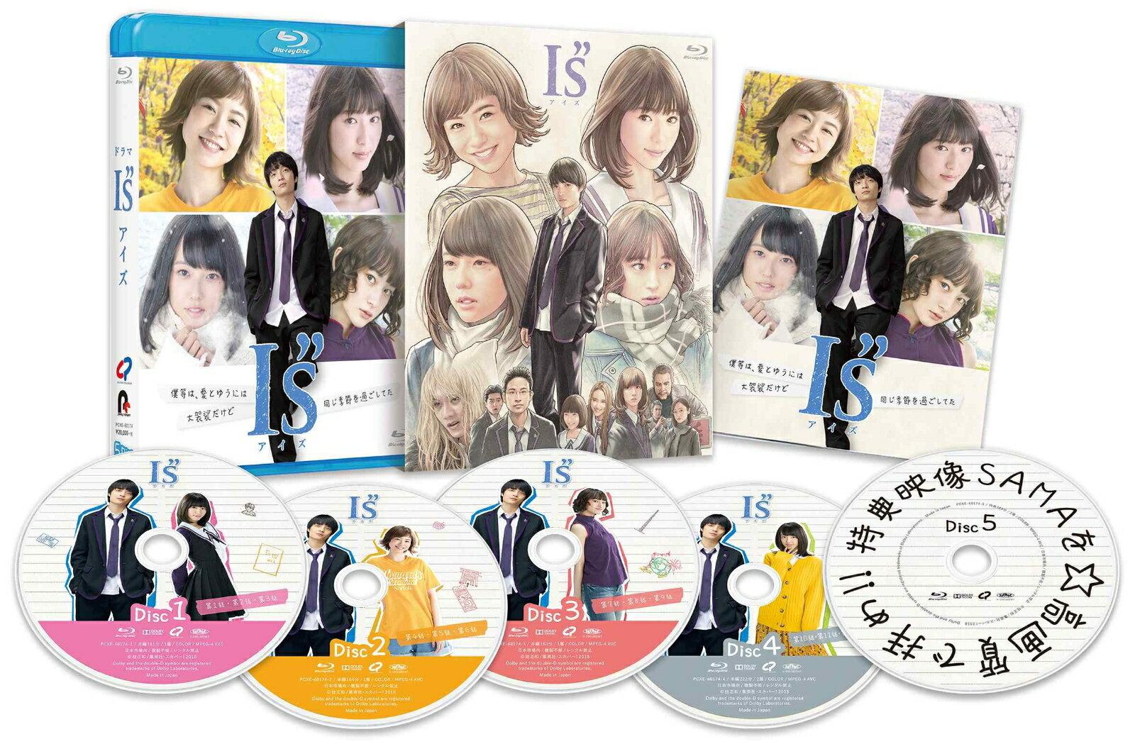 """I""""s アイズ【Blu-ray】 [ 岡山天音 ]"""