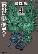荒野に獣慟哭す(4(鬼獣の章))