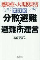 【謝恩価格本】感染症×大規模災害 実践的 分散避難と避難所運営