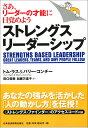 ストレングス・リーダーシップ さあ、リーダーの才能に目覚めよう [ トム・ラス ]