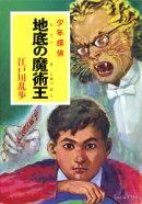 江戸川乱歩・少年探偵シリーズ(7) 地底の魔術王
