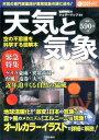 天気と気象 空の不思議を科学する図解本 (SAKURA MOOK なるほどわかるシリーズ) [ 岩槻秀明 ]