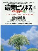 農業ビジネスveggie(vol.30(2020 夏号))