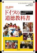 ドイツの道徳教科書