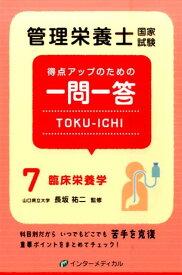 管理栄養士国家試験 得点アップのための一問一答 TOKU-ICHI 〈7〉臨床栄養学 (管理栄養士合格シリーズ) [ 長坂 祐二 ]