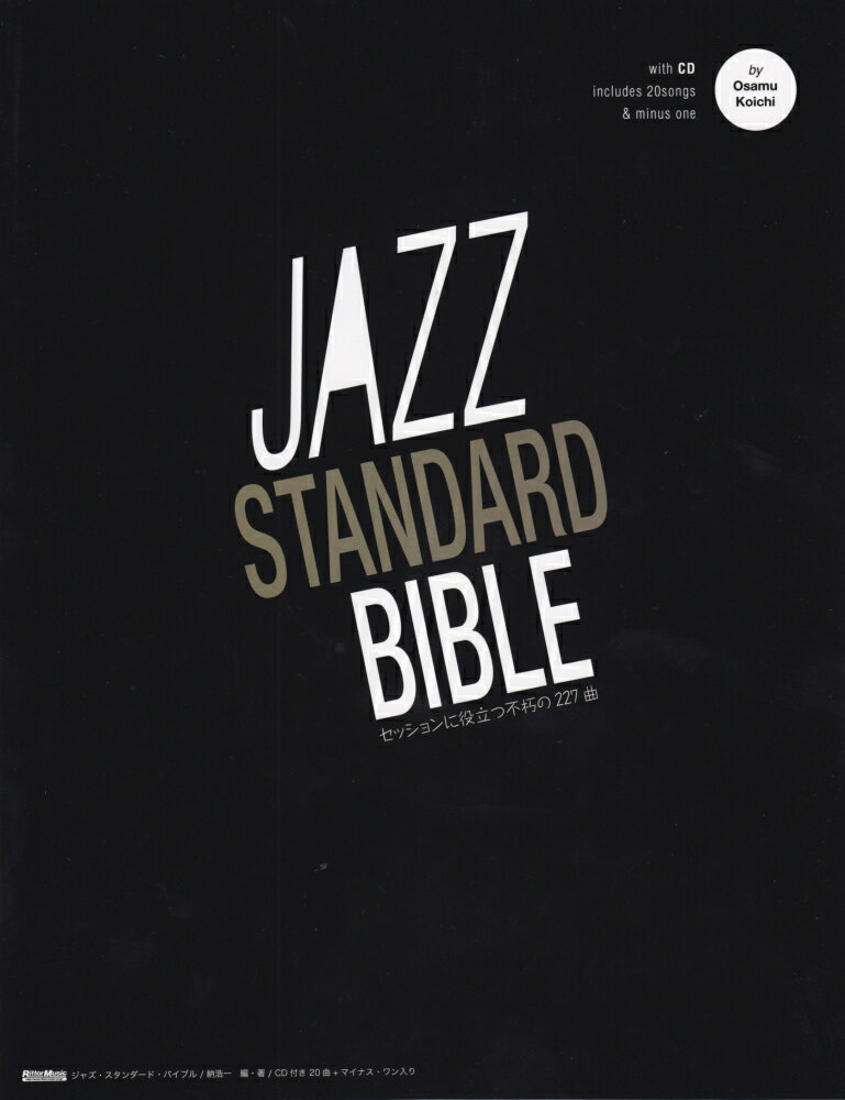 ジャズ・スタンダード・バイブル セッションに役立つ不朽の227曲 [ 納浩一 ]