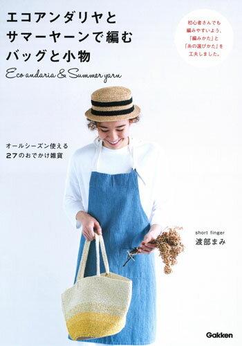 エコアンダリヤとサマーヤーンで編むバッグと小物 オールシーズン使える27のおでかけ雑貨 [ 渡部まみ ]