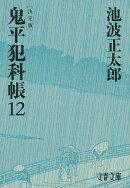 鬼平犯科帳 決定版(十二)