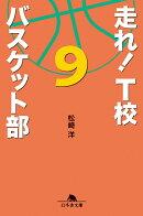 走れ!T校バスケット部(9)