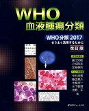 WHO血液腫瘍分類改訂版