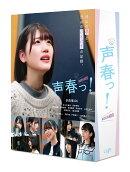 声春っ! Blu-ray BOX【Blu-ray】
