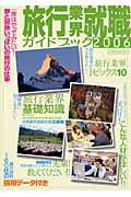 旅行業界就職ガイドブック(2006)