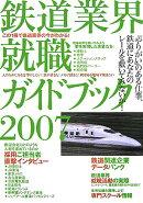 鉄道業界就職ガイドブック(2007)