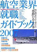 航空業界就職ガイドブック(2007)