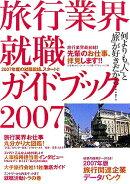 旅行業界就職ガイドブック(2007)