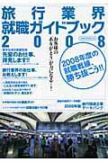 旅行業界就職ガイドブック(2008)