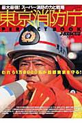 東京消防庁perfect book
