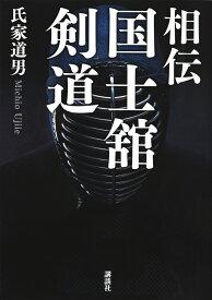 相伝 国士舘剣道 (KS一般書) [ 氏家 道男 ]