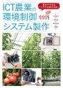 ICT農業の環境制御システム製作 自分でできる「ハウスの見える化」 [ 中野 明正 ]
