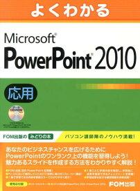 よくわかるMicrosoft PowerPoint 2010応用 [ 富士通エフ・オー・エム株式会社 ]