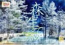 【楽天ブックス限定特典付】森は生きている 2021年 カレンダー 壁掛け 風景