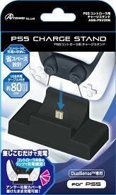 PS5コントローラ用 チャージスタンド