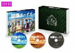 田園ボーイズ DVD-BOX