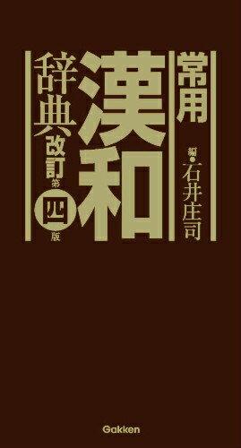 常用漢和辞典改訂第4版 [ 石井庄司 ]