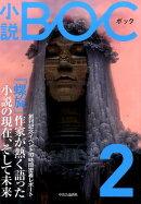 小説BOC(2)
