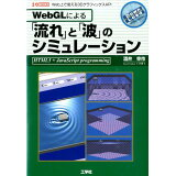 WebGLによる「流れ」と「波」のシミュレーション (I/O books)