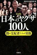 決定版日本のヤクザ100人