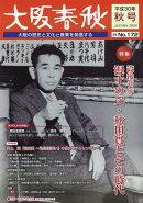 大阪春秋(第172号(平成30年秋号))