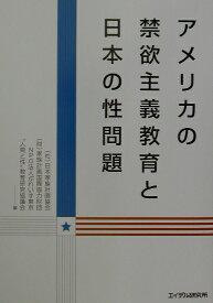 アメリカの禁欲主義教育と日本の性問題 [ 日本家族計画協会 ]