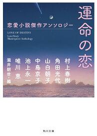 運命の恋 恋愛小説傑作アンソロジー (角川文庫) [ 池上 永一 ]