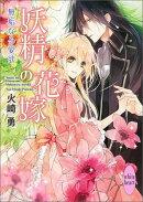 妖精の花嫁