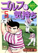 ゴルフは気持ち(5)