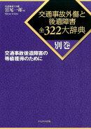 交通事故外傷と後遺障害全322大辞典(別巻)