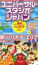 ユニバーサル・スタジオ・ジャパンよくばり裏技ガイド(ハリポタ速報版)