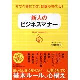 新人のビジネスマナー (Do books)