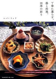 丁寧に暮らす。器と料理、四季の彩り [ makiku ]