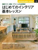 【バーゲン本】はじめてのインテリア基本レッスン